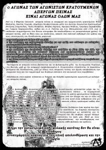 Αφίσα αλληλεγγύης στους κρατούμενους αγωνιστές απεργούς πείνας